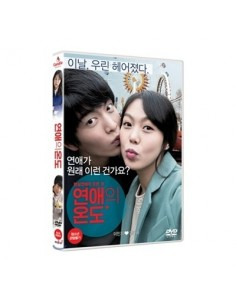 [DVD] Very Ordinary Couple - 2Disc