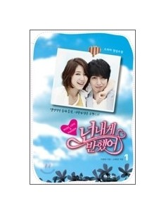 MBC Drama Heartstrings Korean Novel Book 1
