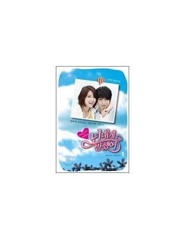 MBC Drama Heartstrings Korean Novel Book 1
