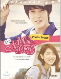 MBC Drama Heartstrings Photo Essay Book [PRE-ORDER]