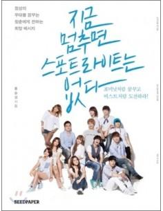 Spotlight - Cube Entertainment CEO Book -BEAST, 4MINUTe