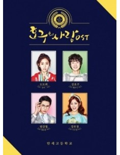 TvN Drama O.S.T Album - The love of Hogu CD