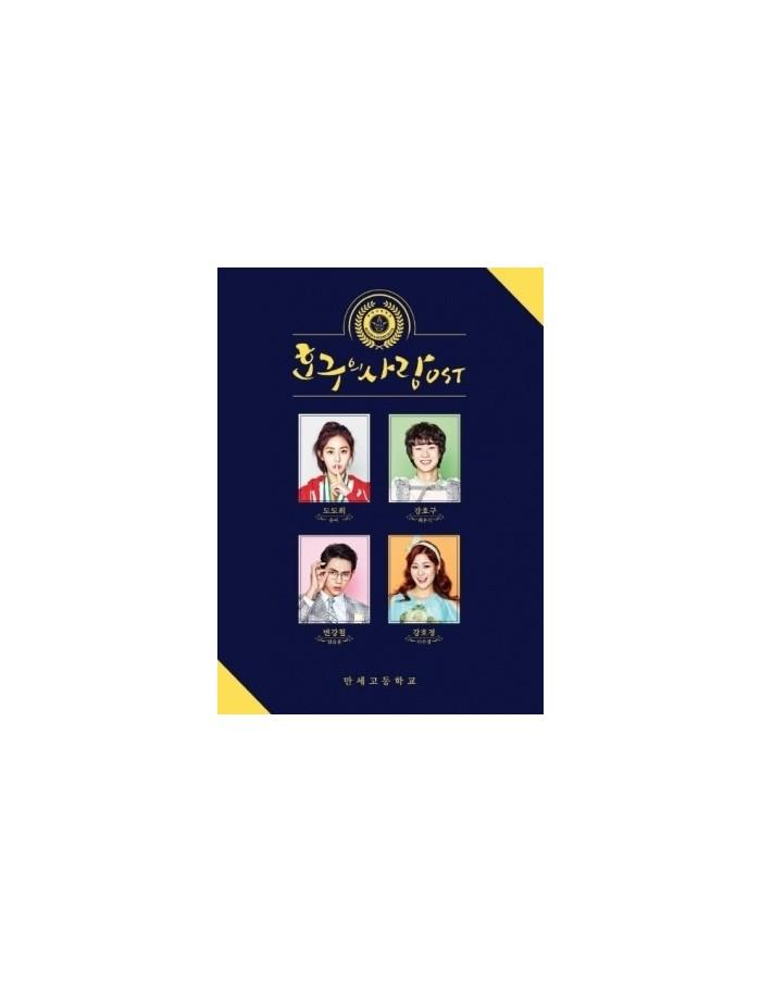 TvN Drama O.S.T Album - The love of Hogu CD