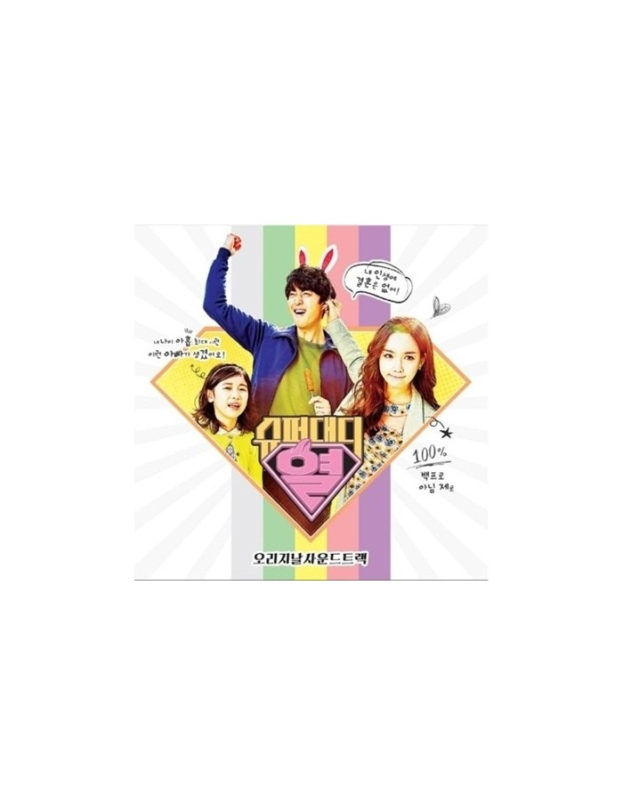 tvN Drama - Super Daddy Yeol O.S.T Album