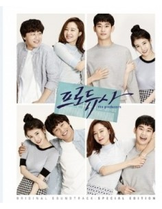KBS Drama - 프로듀사 (Producers)  O.S.T Special Album