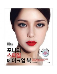 [MAKE-UP BOOK] PONY's SPECIAL MAKEUP 4th BOOK with DVD