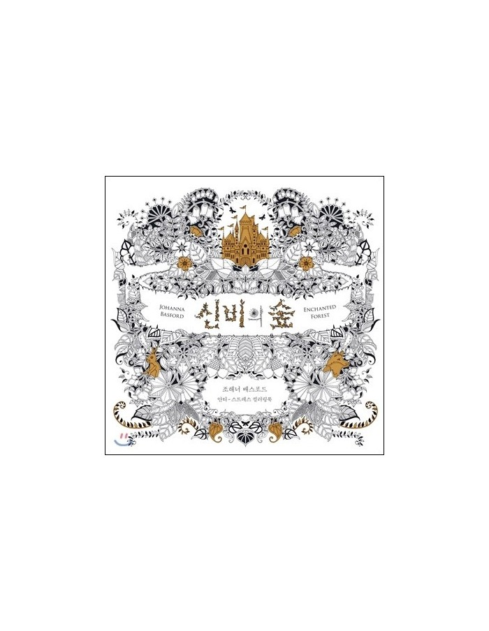 Anti-Stress Coloring Book : Enchanted Forest