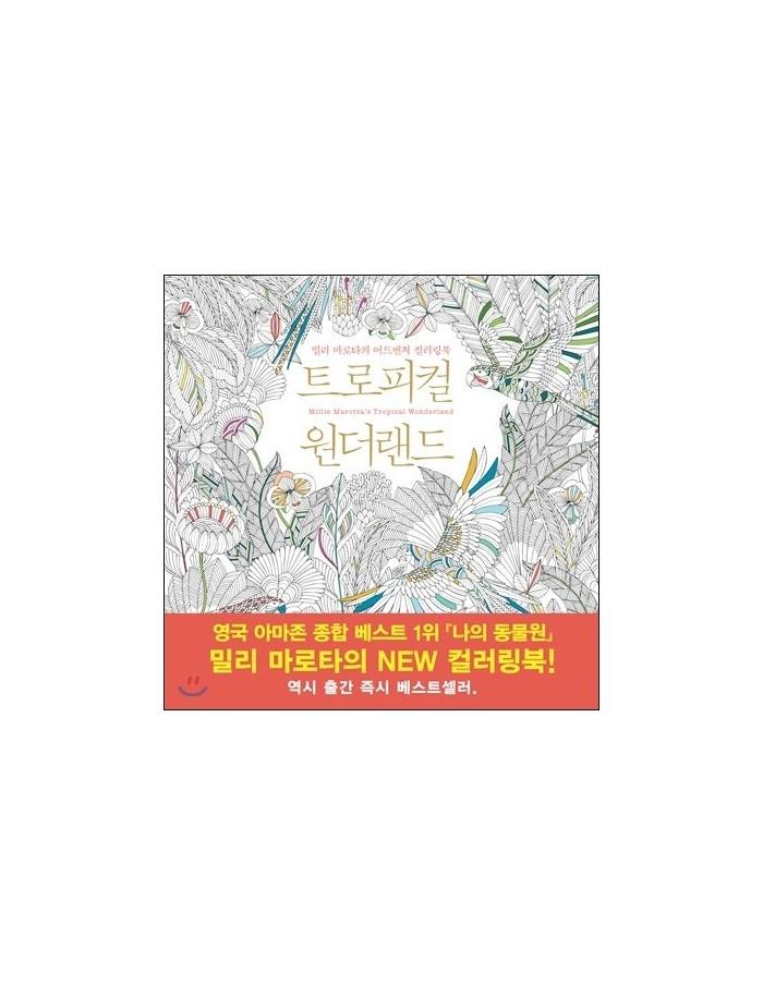 Anti-Stress Coloring Book : Tropical Wonderland
