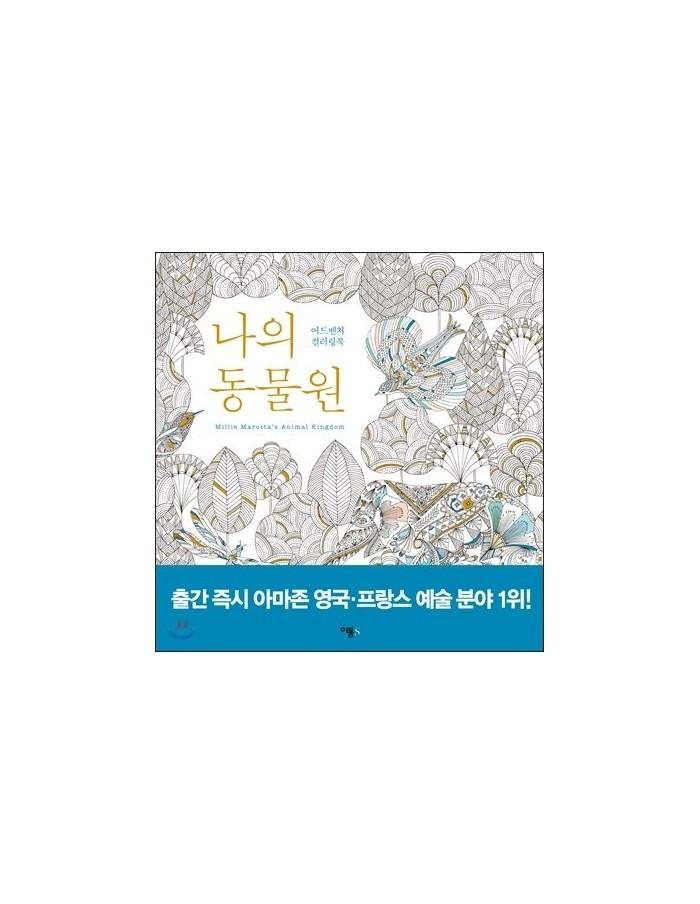 Anti-Stress Coloring Book : Animal Kingdom