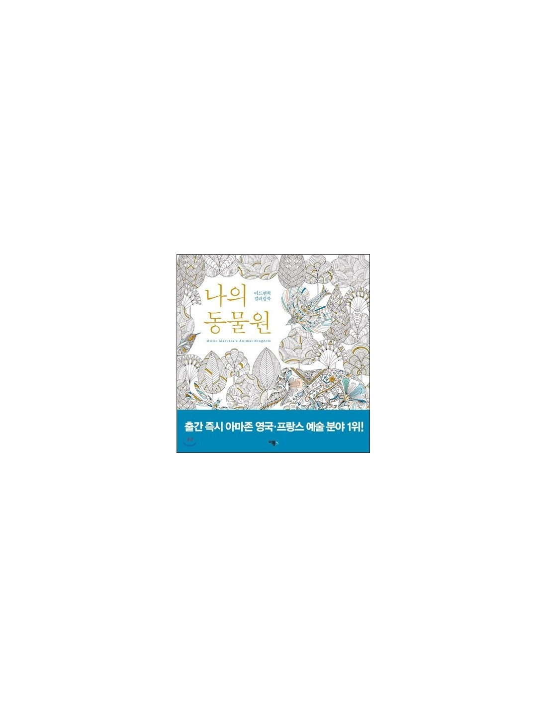 Anti Stress Coloring Book Animal Kingdom