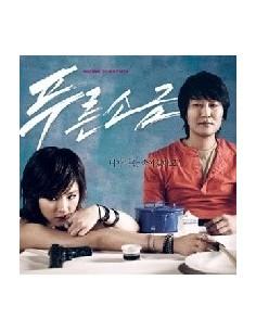 Movie Blue Salt OST O.S.T CD