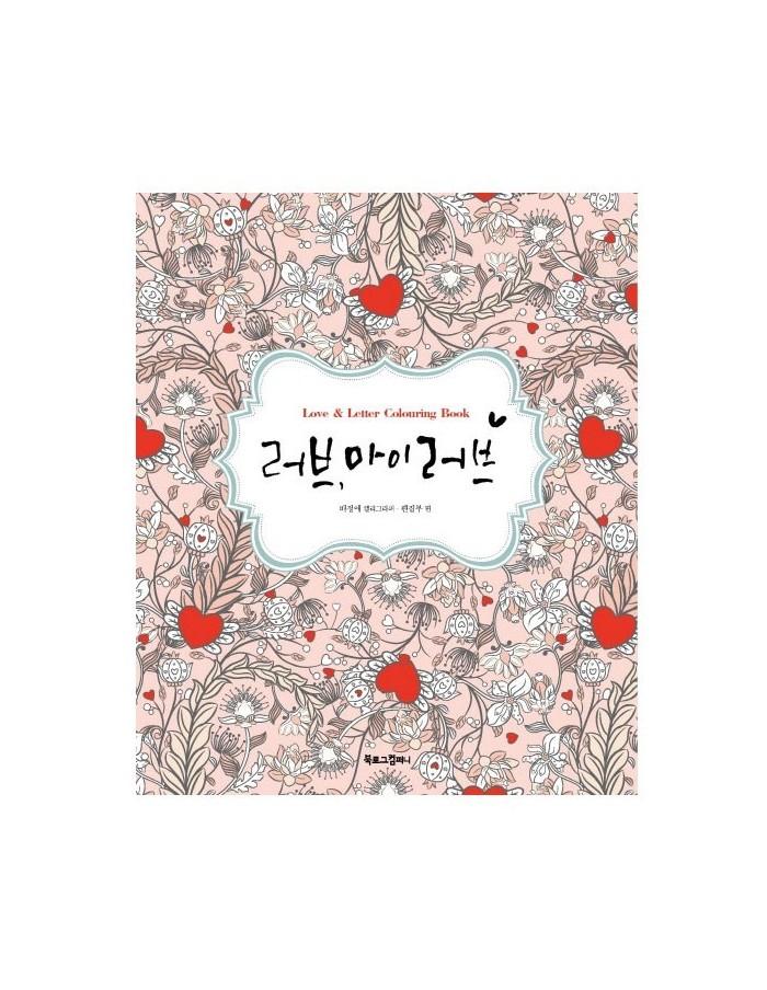 Anti-Stress Colouring Book : Love, My Love