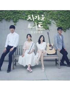 Cold Knit 1st Album - 모두에게 CD
