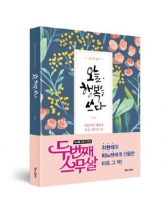[Book] Write Happiness Today 오늘 행복을 쓰다 - tvN 두번째 스무살