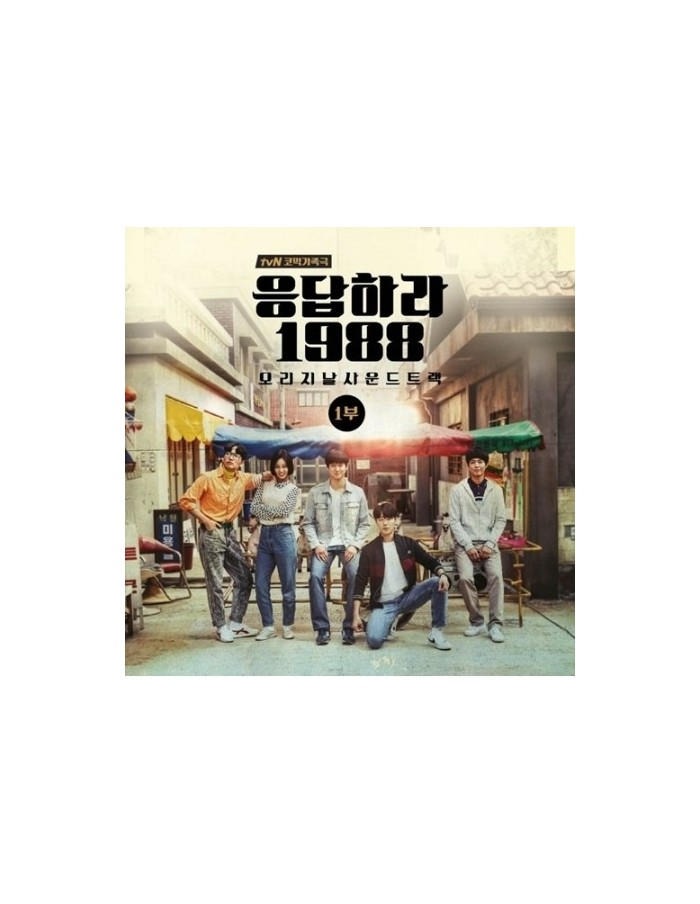 TvN Drama Answer to 1988 - O.S.T Part 1 CD