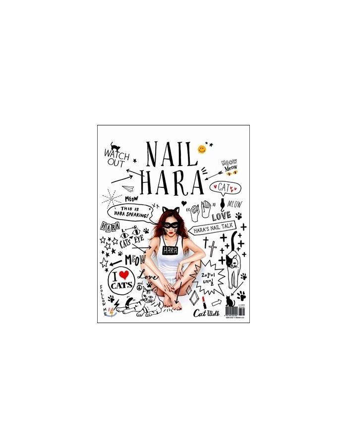 [Book] Gu HaRA - HARA NAIL