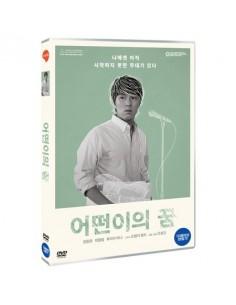 [DVD] Life Is but an Empty Dream DVD (Kim Dong-wan)