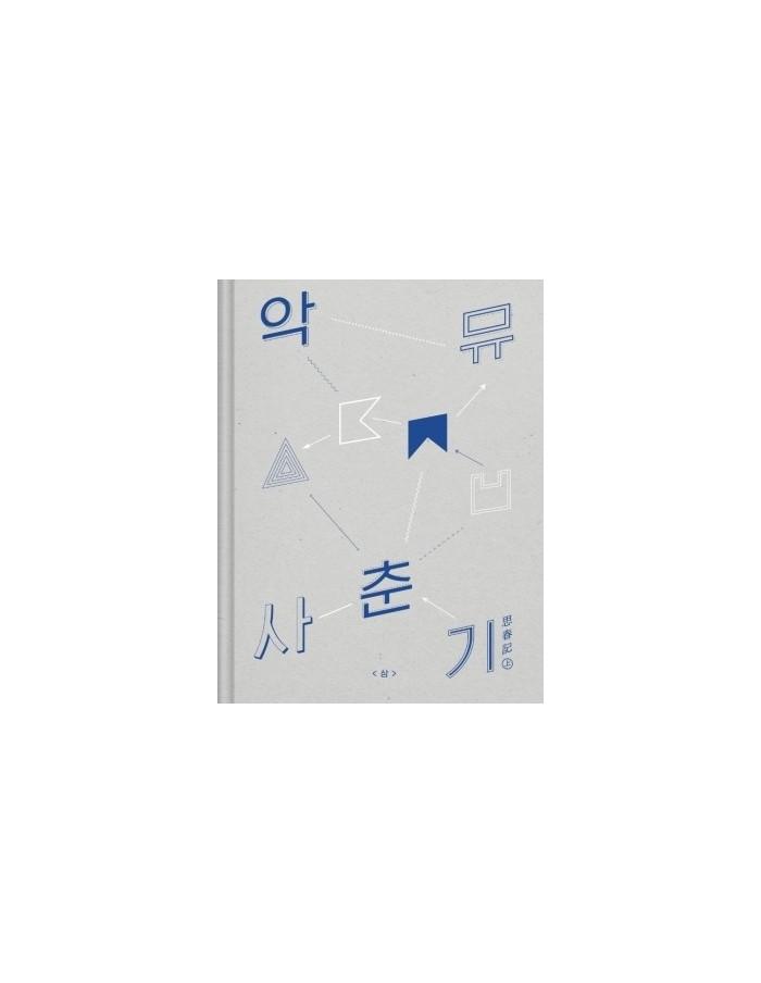 AKDONG MUSICIAN Album - 사춘기 상 (思春記上) CD + Poster