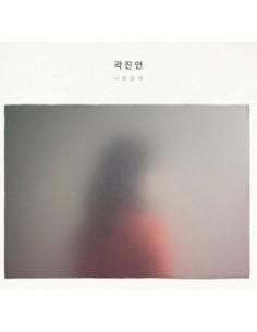 곽진언 - 1st Album 나랑 갈래 CD ?