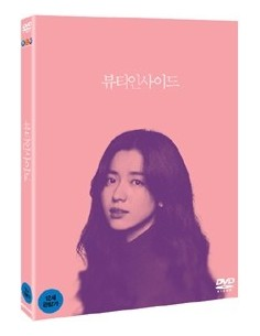 [DVD] The Beauty Inside DVD (2 Dics )