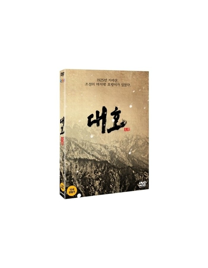 [DVD] THE TIGER (2 DISC)