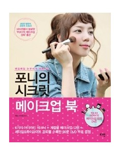 [MAKE-UP BOOK] PONY SECRET MAKEUP BOOK with DVD