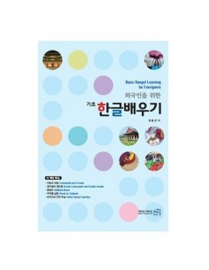 [BOOK] Basic Hangul Learning for Foreigners