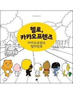 [ KAKAO FRIENDS ] HELLO, KAKAO FRIENDS (Coloring book)