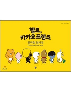 [ KAKAO FRIENDS ] HELLO, KAKAO FRIENDS Coloring Postcards