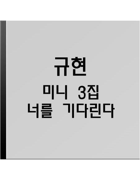 KYUHYUN 3rd Mini Album - 너를 기다린다 CD + Poster