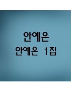 AHN HY EUN 1st Album - AHN HY EUN CD + Poster