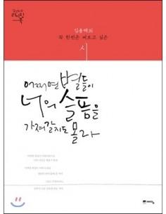 [Book] Caligraphy Writing Book - 어쩌면 별들이 너의 슬픔을 가져갈지도 몰라