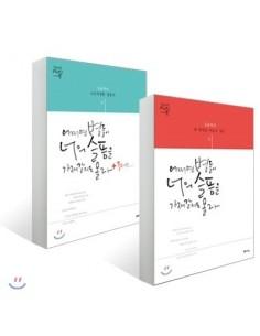 [Book] Caligraphy Writing Book - 어쩌면 별들이 너의 슬픔을 가져갈지도 몰라 Vol.1 & Vol.2(Plus) [SET]
