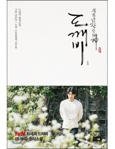 TVN DRAMA Guardian (The Lonely and Great God) Essay Vol.1
