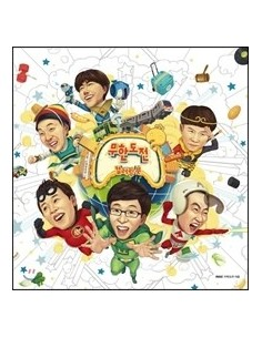 Infinity Challenge (Muhan Dojeon) Coloring Book [Pre-Order]