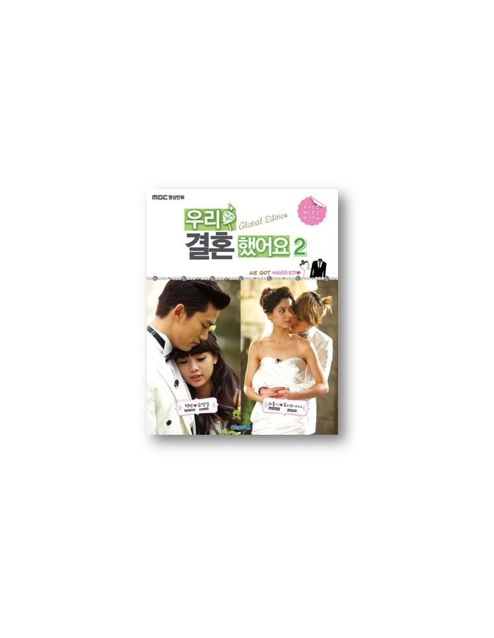 We Got Married Global Edition Cartoon Book Vol 2 (Hong-ki, Taec-Yeon)
