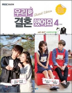 We Got Married Global Edition Cartoon Book Vol 4 (Hong-ki, Taec-Yeon)