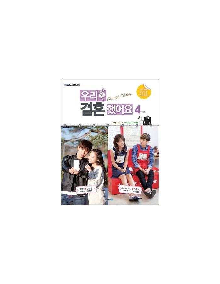 We Got Married Global Edition Cartoon Book Vol 4 (Hong-ki, Taec-Yeon)