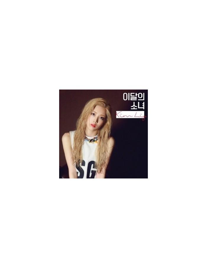 이달의 소녀 - KIM LIP Single Album (B Ver ) CD + Poster