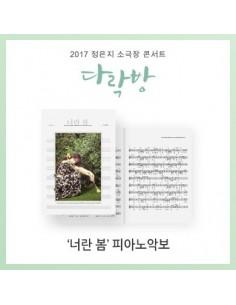 JEONG EUN JI APINK 다락방 Concert Goods : 너란봄 (The Spring) Piano Score