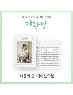 JEONG EUN JI APINK 다락방 Concert Goods : 서울의 달 (FULL MOON) Piano Score