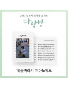 JEONG EUN JI APINK 다락방 Concert Goods : 하늘바라기 (Hopefully sky) Piano Score