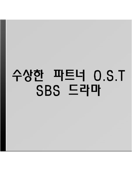 SBS DRAMA Suspicious Partner O.S.T CD