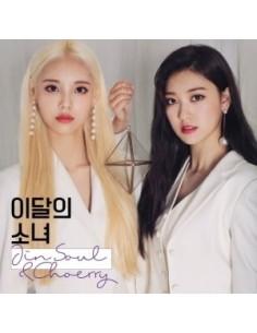 이달의 소녀 - JIN SOUL & CHOERRY Single Album CD + Poster