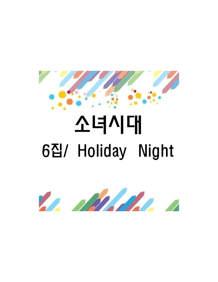 Girls Generation SNSD 6th Album - HOLIDAY NIGHT CD + Poster