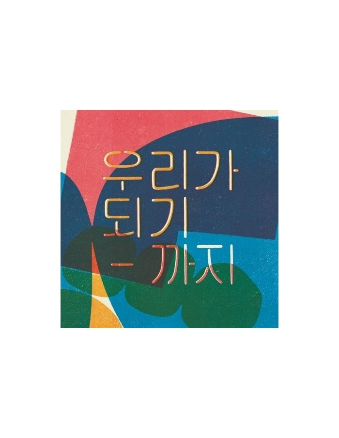 좋아서 하는 밴드 0 Album - 우리가 되기 까지 2CD