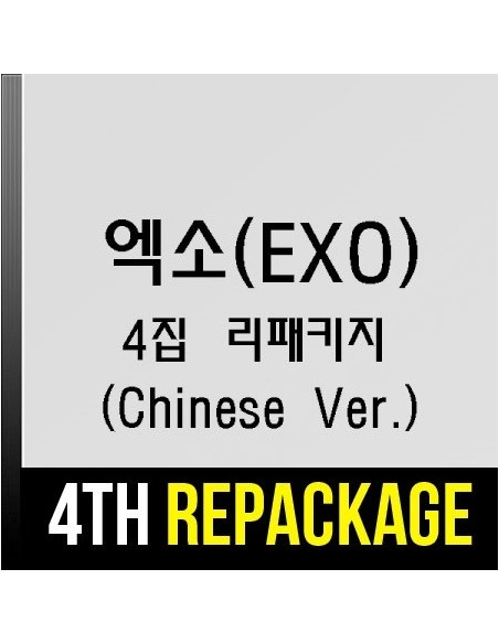 EXO 4th Album REPACKAGE - THE WAR (THE POWER OF MUSIC) (CHINESE Version) CD + POSTER