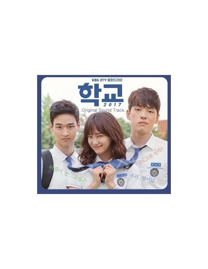 KBS 2TV DRAMA School 2017 O.S.T CD + Poster
