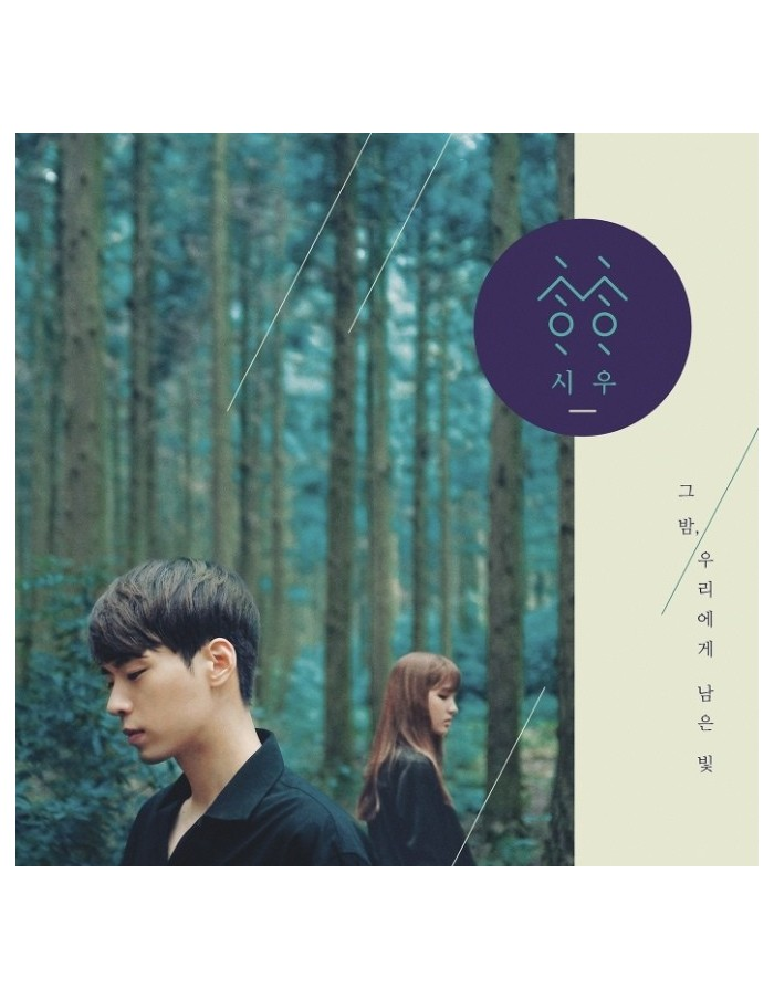 Siwoo EP Album -  That night, the rest of us CD