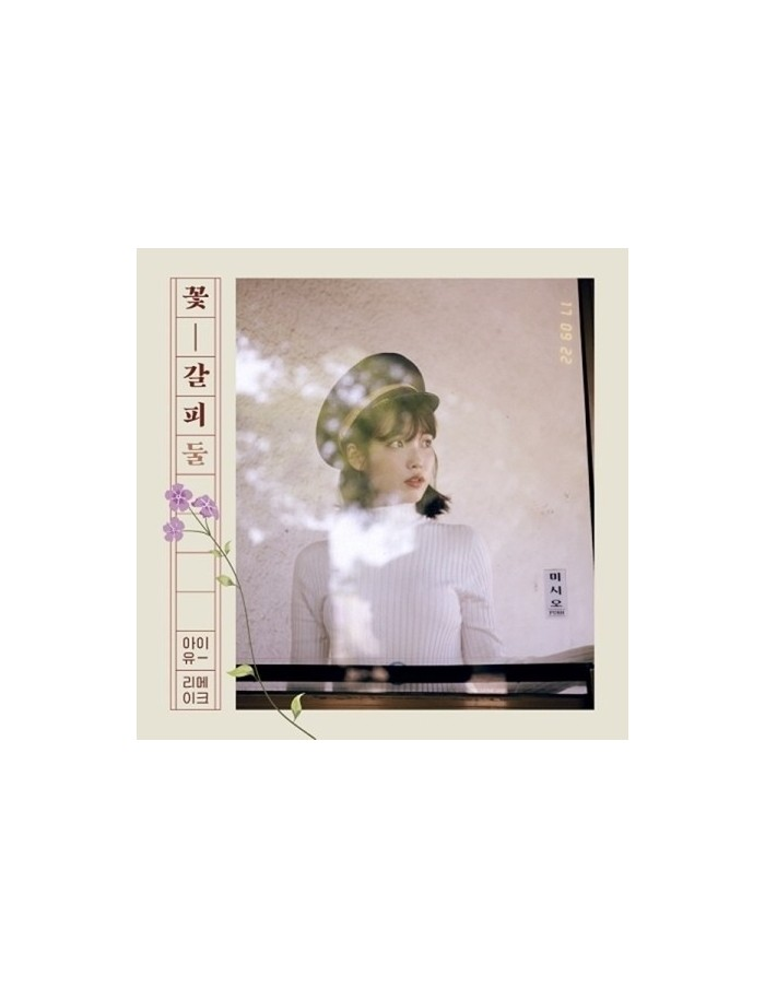 IU 2nd Remake Mini Album - 꽃갈피 둘 CD + Poster